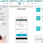 Monoka「モノカ」のキャッシュバックサイト登場でMLMのdubliは終わった!?