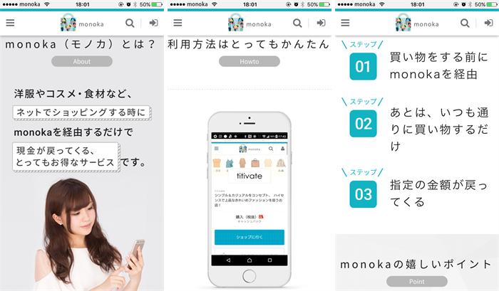 Monoka「モノカ