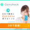 コインチェック「coincheck」でアルトコインを買う前に特徴を知る!!