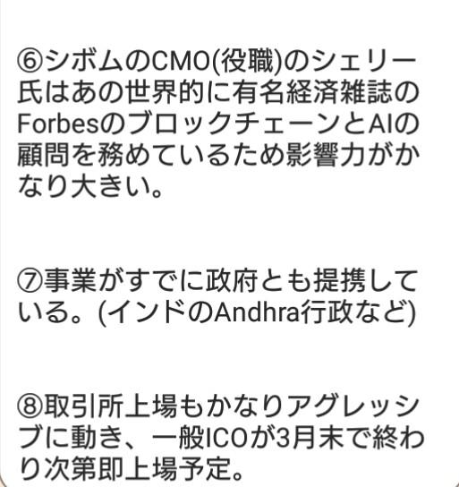 Shivom(シボム)紹介文2