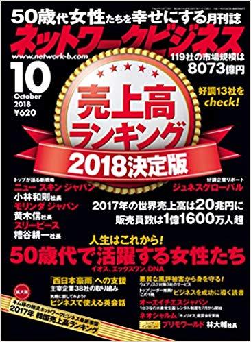 月刊ネットワークビジネス売上ランキング2019年10月号