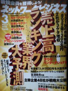 月刊ネットワークビジネス売上ランキング2020年3月号